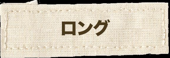 韮崎市の美容室のカット、ロング