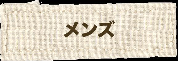 韮崎市の美容室のメンズ
